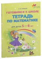 Готовимся к школе. Тетрадь по математике для детей 5-6 лет