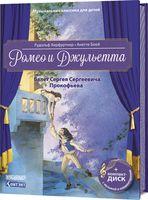 Ромео и Джульетта. Балет Сергея Сергеевича Прокофьева (+ CD и QR-код)