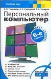 Персональный компьютер (м)