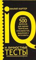 IQ и личностные тесты