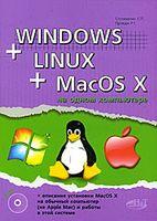 Windows + Linux + MacOS X на одном компьютере (+ DVD)