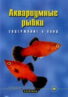Аквариумные рыбки. Содержание и уход