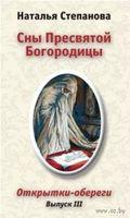 """Открытки-обереги """"Сны Пресвятой Богородицы"""". Выпуск 3"""