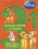Животные Disney. Раскрась, наклей и отгадай!