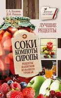 Соки, компоты, сиропы. Лучшие рецепты напитков из вашего урожая
