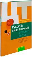 Централизованное тестирование. Русский язык. Полный сборник тестов. 2011–2015