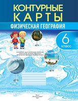 Физическая география. 6 класс. Контурные карты