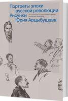 Портреты эпохи русской революции
