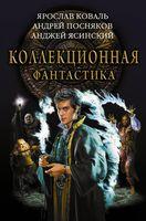 Коллекционная фантастика (Комплект из 3-х книг)