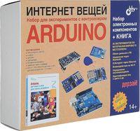 Интернет вещей. Arduino. Набор для экспериментов + книга