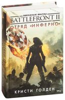 "Battlefront II. Отряд ""Инферно"""