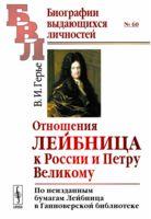Отношения Лейбница к России и Петру Великому (м)