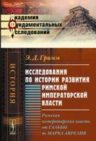 Исследования по истории развития Римской императорской власти. Римская императорская власть от Гальбы до Марка Аврелия