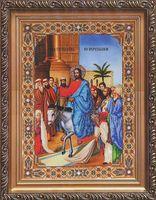 "Вышивка бисером ""Вход Господень во Иерусалим"" (270х371 мм)"