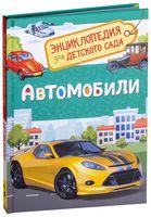 Автомобили. Энциклопедия для детского сада