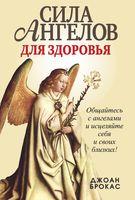 Сила ангелов для здоровья. Электронная версия
