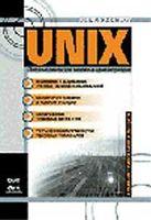 UNIX. Полезные советы для системного администратора