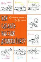 """Как сделать массаж дошколенку? """"Сказочные"""" комплексы Зои Русиновой"""