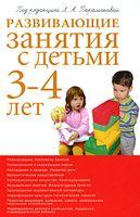 Развивающие занятия с детьми 3-4 лет