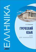 Греческий язык. Курс для начинающих (+CD)
