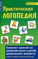 Практическая логопедия. Конспект занятий по развитию речи детей дошкольного возраста