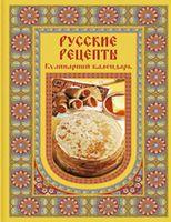 Русские рецепты. Кулинарный календарь