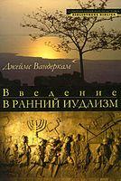 Введение в ранний иудаизм