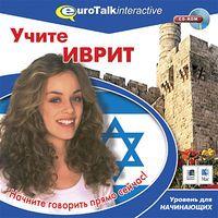Учите иврит. Уровень для начинающих