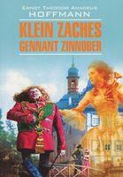 Klein Zaches gennant Zinnober