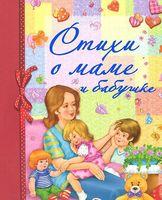 Стихи о маме и бабушке
