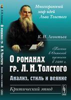 О романах гр. Л. Н. Толстого. Анализ, стиль и веяние. Критический этюд