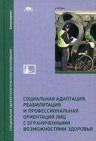 Социальная адаптация, реабилитация и профессиональная ориентация лиц с ограниченными возможностями здоровья