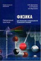 Физика для профессий и специальностей технического профиля. Лабораторный практикум
