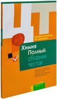 Централизованное тестирование. Химия. Полный сборник тестов. 2011–2015