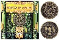 """Монета на открытке """"На счастье"""""""