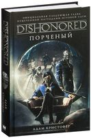 Dishonored. Порченый