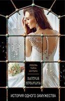 История одного замужества (м)