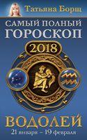 Водолей. Самый полный гороскоп на 2018 год