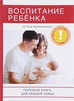 Воспитание ребенка. Полезная книга для каждой семьи