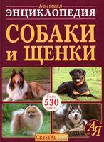 Большая энциклопедия. Собаки и щенки от А до Я