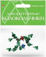 Колокольчики декоративные (12 мм; цветные)