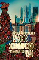 Русское экономическое чудо. Что пошло не так?