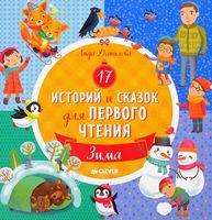 17 историй и сказок для первого чтения. Зима