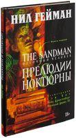 The Sandman. Песочный человек. Прелюдии и ноктюрны