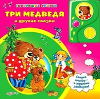 Три медведя и другие сказки. Книжка-игрушка