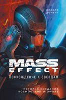 Mass Effect. Восхождение к звездам. История создания космооперы BioWare
