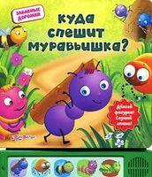 Куда спешит муравьишка? Книжка-игрушка (электронный модуль)