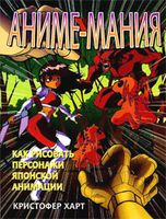 Аниме-мания