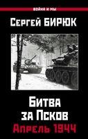 Апрель 1944. Битва за Псков
