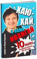 Хаю-хай, с вами Иван Гай